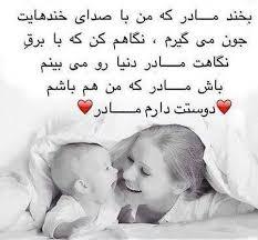 مادر من