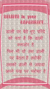 Motivational Quotes Hindi Believe In Your Capability All Video
