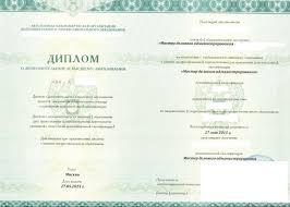 Подтверждение диплома высшем образовании фото  города Москвы не только проставляет апостиль на диплом почему так долго проставляется апостиль раздатка для диплома образцы на оригинал диплома