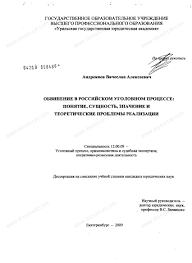 Диссертация на тему Обвинение в российском уголовном процессе  Диссертация и автореферат на тему Обвинение в российском уголовном процессе понятие сущность