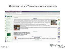 Презентация на тему Матвеев Евгений Валерьевич Электронное  7 Информатика и ИТ в школе klyaksa net Слайд 7Рисунок 4