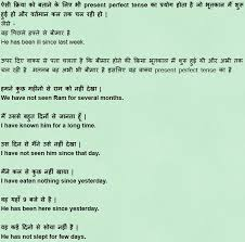 Hindi To English Translation Tense Chart Learn Hindi Grammar Tenses Chart Learn Mikrotik Book