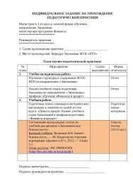 Отчет по производственной практике юриста в юридической конторе Отчет по практике юриста юриспруденция в суде