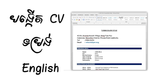 Form Cv Part5 How To Create Form Cv English By Soy Samnang Youtube