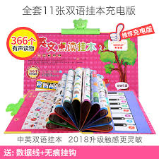 Usd 15 58 Baby With Sound Flip Chart Flashcards