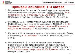 Библиографическое оформление научной работы online presentation 10