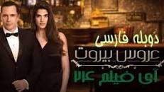 نتیجه تصویری برای دانلود قسمت 12 سریال عروس بیروت