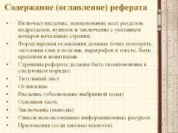 Содержание оглавление реферата Презентация  Содержание оглавление реферата