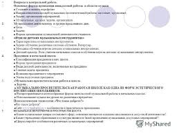 Презентация на тему Вопросы к контрольной работе Основные  2 Вопросы к контрольной работе