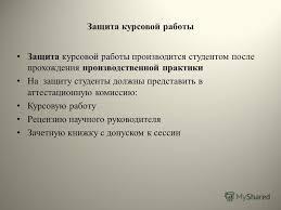 Презентация на тему Министерство здравоохранения Забайкальского  9 Защита курсовой работы