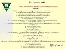 Презентация на тему Методическая разработка раздела Изменения  52 Контрольная работа