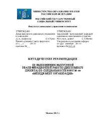 Методические рекомендации по выполнению выпускной квалификационной  Методические рекомендации по выполнению выпускной квалификационной работы дипломного проекта по специальности Менеджмент организации