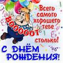 Прикольное и смешное поздравление с днем рождения