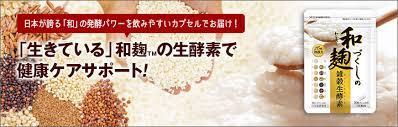 わ こうじ ずく し の 雑穀 生 酵素