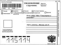 Образец описи вложения в заказное письмо с уведомлением вы нашли  отчет по производственной практике кадастрового инженера