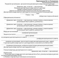 Соискателю ученой степени  оформленные согласно приложению № 3