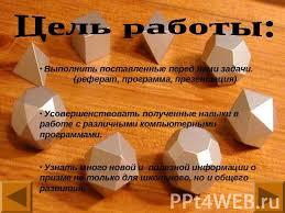 Презентация по математике В мире призм скачать бесплатно Цель работы Выполнить поставленные перед нами задачи реферат программа презентация