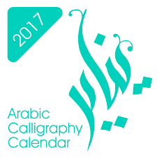 download arabic calligraphy fonts arabic calligraphy calendar 2017 free download on behance