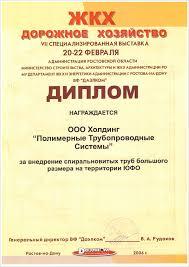 Отзывы грамоты и дипломы Диплом Диплом Диплом