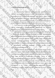 Другая Отчет по Учебно ознакомительной практике работа  отчет ознакомительной практики психолога