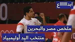 منتخب مصر لكرة اليد والبحرين يتأهلان إلى دور الربع النهائي من أولمبياد  طوكيو (فيديو)