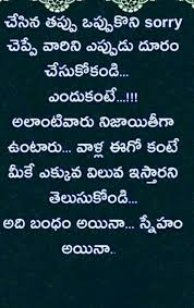 Sorry Images With Quotes In Telugu Higtwallaperorg Best Quotation Pics In Telugu