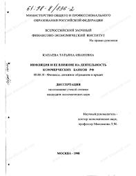 Диссертация на тему Инфляция и ее влияние на деятельность  Диссертация и автореферат на тему Инфляция и ее влияние на деятельность коммерческих банков РФ