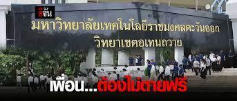 น.ศ.อุเทนฯ ลุกฮือขอความเป็นธรรม 7 คดีเพื่อนต้องไม่ตายฟรี - ข่าวอีจัน