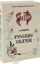 Лучшие книги Владимира Лёвшина В Левшин Русские сказки комплект из 2 книг