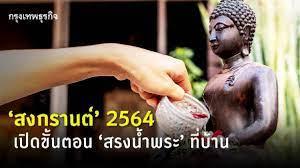 สงกรานต์ 2564' เปิดขั้นตอน 'สรงน้ำพระ' ที่บ้าน ไม่เสี่ยงโควิด