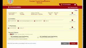 How To Book Tirumala Tirupati Devastanam Rooms Booking Online
