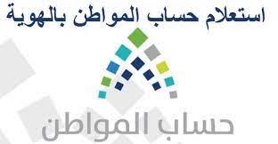 الاستعلام عن حساب المواطن برقم الهوية 1442 الدفعة 35 تحديث بيانات حساب  المواطن