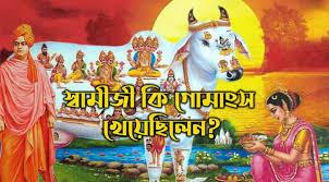 হিন্দু ধর্ম ও গোমাংস