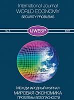 журнал Мировая экономика проблемы безопасности №  Международный журнал Мировая экономика проблемы безопасности № 3 2017