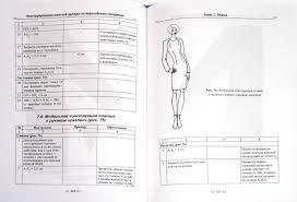 Курсовые по конструированию одежды ru Фото курсовые по конструированию одежды