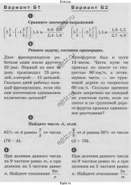 Решение самостоятельная работа С №Б по Математике  ГДЗ учебник по математике 6 класс Самостоятельные и контрольные работы А