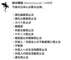 スパイ 防止 法 日本