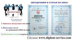 заказ кандидатской диссертации купить диссертацию украина  заказ кандидатской диссертации купить диссертацию украина написание диссертаций