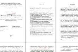 Дипломная работа Использование современных образовательных  Дипломная работа Использование