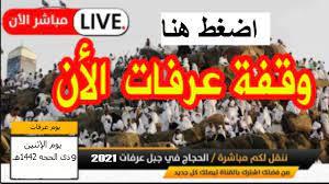 بث مباشر لجبل عرفة مباشر .. ركن الحج يوم9 ذى الحجه 1442هـ Arafat Day 2021ꟾ  live - YouTube