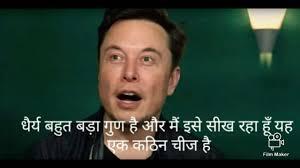 Top 10 Quotes Of Elon Musk Hindi