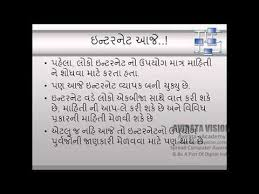course~internet gujarati sample course~internet gujarati sample