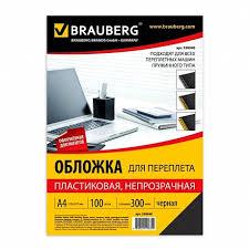 Обложки пластик А4 300мкм <b>100л</b> черный <b>530940 Brauberg</b>