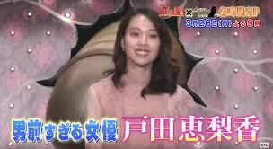 戸田恵梨香のすっぴんはかわいい超えて男前成田凌と破局で広瀬すずは