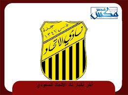 أخر أخبار نادي الاتحاد السعودي لكرة القدم في المملكة العربية السعودية