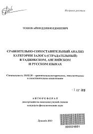 сравнительный анализ пассивного залога в русском английском и  Это только предварительный просмотр