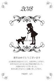 無料イラスト 2018年 戌年の年賀状 女の子と犬のシルエット チワワ