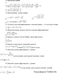 Контрольная работа по Математическому анализу Вариант