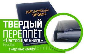 Твердый переплет Металбинд диплома Минск продажа цена в Минске  Твердый переплет Металбинд диплома Минск
