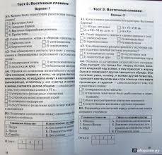 Рецензии покупателей на История России класс Контрольно  05 07 2014
